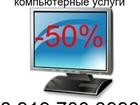 Новое изображение  Профессиональные компьютерные услуги -50% 37426788 в Перми