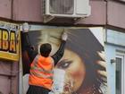 Скачать бесплатно foto Разные услуги Монтаж, демонтаж наружной рекламы 38851881 в Перми