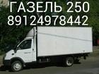 Увидеть фото  Пермь газель грузоперевозки +89124978442 Газель 250 39024868 в Перми