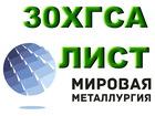 Уникальное изображение Строительные материалы Лист сталь 30ХГСА, листовая конструкционная ст, 30ХГСА 39148602 в Перми