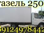 Увидеть foto  Пермь Газель Грузоперевозки 89124978442 Газель 250 39651730 в Перми