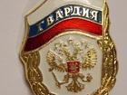 Скачать фото Коллекционирование Нагрудный знак Гвардия Россия, Лот 1 53385160 в Перми