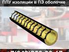 Увидеть фото Строительные материалы Услуга нанесения ППУ изоляции на стальные трубы 64981792 в Перми