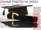 Уникальное изображение  Контрольные ,курсовые недорого по физике и математике и техническим дисциплинам, 68111831 в Перми