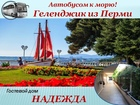 Скачать бесплатно фото  Геленджик из Перми, гост, Надежда/ГЛ003 69891983 в Перми