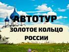 Увидеть фотографию  Автотур Золотое кольцо России (РЭ003) 71254210 в Перми