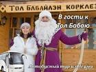 Смотреть изображение  4 января 2020 Экскурсия к Тол Бабаю/ЦО064 71259128 в Перми