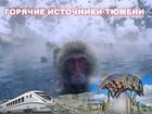 Скачать изображение  22, 11, 19 ж/д тур Тепло Тюмени+гор, источник/ЦО037 71319180 в Перми