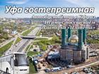 Новое изображение Туры, путевки 15 ноября 2019 Экскурсия в Уфу с аквапарком/ЦО013 71324082 в Перми