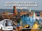 Скачать foto Туры, путевки 15, фев, 20 Экскурсия в Кунгур+пещера цо023 73012887 в Перми