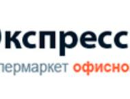 Экспресс Офис Специализированный интернет-магазин «Экспресс офис» предлагает кач