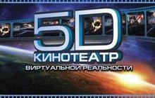 Продам 5D Киноаттракцион