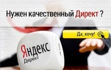 Качественная настройка Яндекс Директ, Результат