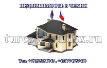 Продажа квартир, недвижимость в Чехии