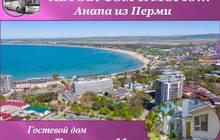 Анапа, гост, на Горького