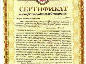 Новое фотографию Разное Ваш помощник на рынке недвижимости  31662293 в Перми