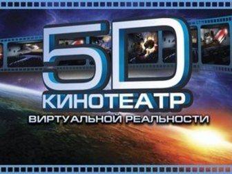 Смотреть foto Кинотеатры Продам 5D Киноаттракцион 34146165 в Перми