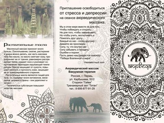 Смотреть фотографию  Аювердический массаж, Вакуумная терапия 37821944 в Перми