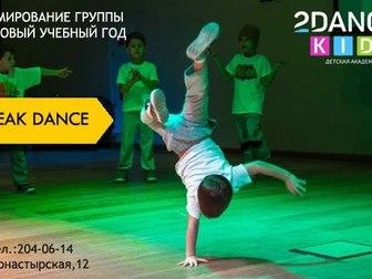 Новое фотографию  Академия танца 2DANCE kids продолжает набор детей в группы 40023656 в Перми
