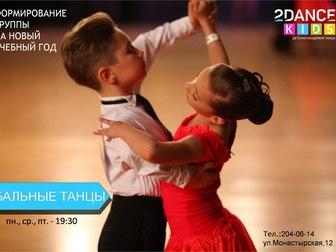 Просмотреть foto  Академия танца 2DANCE kids продолжает набор детей в группы 40023656 в Перми