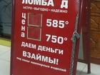 Скачать foto  Штендер 37864825 в Первоуральске