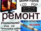 Изображение в   Ремонт телевизоров, мониторов, LCD панелей, в Петергофе 0