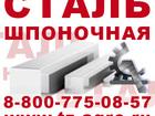 Скачать бесплатно foto  Шпонка призматическая купить 34247616 в Петропавловске-Камчатском