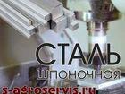 Уникальное фото  сталь 45 применение 37814946 в Петропавловске-Камчатском