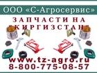 Фотография в   Новость от ИП Едигарова С. А. ! Запчасти в Петрозаводске 390