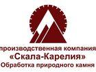 Изображение в   Производственная Компания Скала-Карелия в Петрозаводске 0