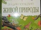 Свежее foto Разное Энциклопедия живой природы (Гр - За) 38872035 в Петрозаводске