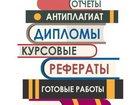 Скачать фотографию Курсовые, дипломные работы Диссертации, дипломы, курсовые по экономике 38896288 в Петрозаводске
