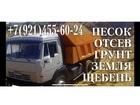 Скачать бесплатно foto  Доставка сыпучих грузов, быстро 76181835 в Петрозаводске