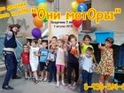 Новое изображение Организация праздников Аниматоры на детские праздники и дни рождения 33287469 в Пятигорске