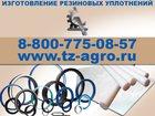Просмотреть изображение  Изготовление уплотнений 34402472 в Пятигорске