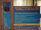 Фото в   Обслуживание, уборка, (после строительная, в Пятигорске 30