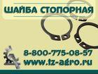 Скачать бесплатно foto  набор стопорных колец 37608181 в Пятигорске
