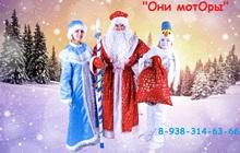 Дед Мороз и Снегурочка-новогодние поздравления 2019 КМВ