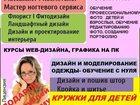 Новое фото  курсы флористики, фитодизайна, ландшафтного дизайна, дизайна интерьера 33665400 в Подольске