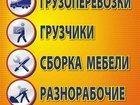 Фотография в   Грузоперевозки по Москве и М. О. Любой автотранспорт в Подольске 300