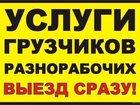 Изображение в Прочее,  разное Разное Предоставляем бригады рабочих-подсобников: в Москве 1600