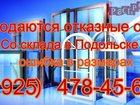 Свежее foto  Утилизация окон 34151013 в Подольске