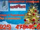 Скачать фото  SALE, 34237742 в Подольске