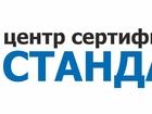 Уникальное foto  Продам прибыльный бизнес по сертификации 34361411 в Подольске