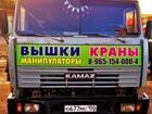 Изображение в Авто Транспорт, грузоперевозки Услуги Аренда Заказ АвтоКрана от частного в Подольске 0