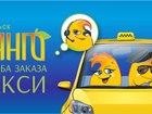 Изображение в Услуги для бизнеса Такси Манго — это местное городское такси в Большом в Подольске 0