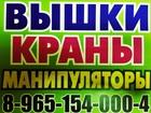 Скачать бесплатно foto  АвтоМанипулятор АвтоВышка АвтоКран для любых работ - на любые сроки по всему Югу Подмосковья! 38636044 в Подольске