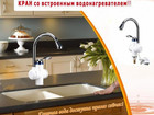 Новое изображение Разное Проточный кран-водонагреватель, 38334343 в Прокопьевске