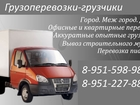 Свежее foto  грузоперевозки-грузчики 38334447 в Прокопьевске