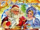 Новое фото Организация праздников ПРОВЕДЕМ НОВОГОДНИЙ КОРПОРАТИВ 33812345 в Пскове